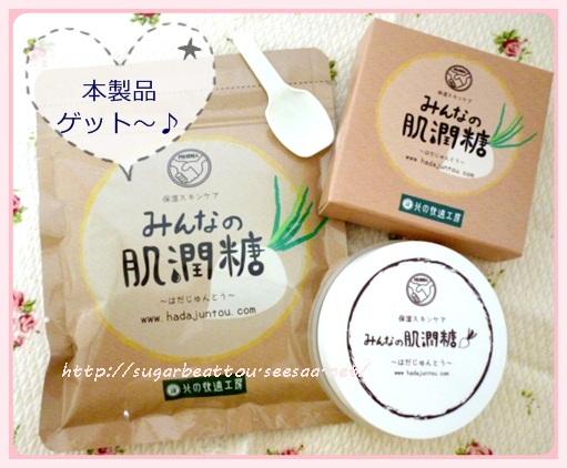 みんなの肌潤糖 口コミ 6.JPG