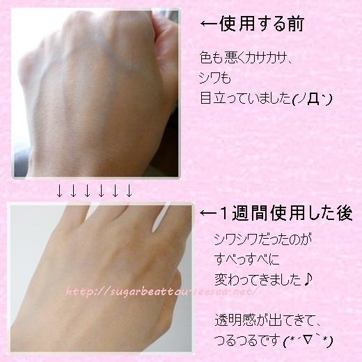 肌潤糖 口コミ 1.jpg